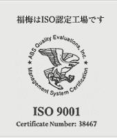 福梅はISO認定工場です